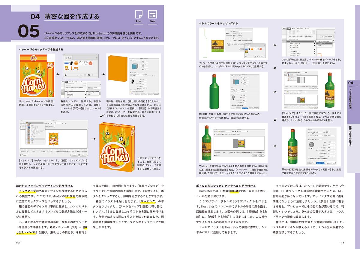 4章 ドロー系画像の制作 | 書籍『印刷&WEBコンテンツ制作の基礎知識』が発売 - 生田信一(ファーインク) | 活版印刷研究所