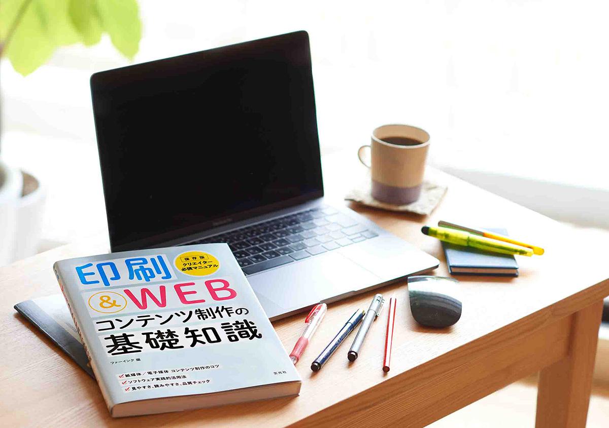 写真:スズキアサコ | 書籍『印刷&WEBコンテンツ制作の基礎知識』が発売 - 生田信一(ファーインク) | 活版印刷研究所