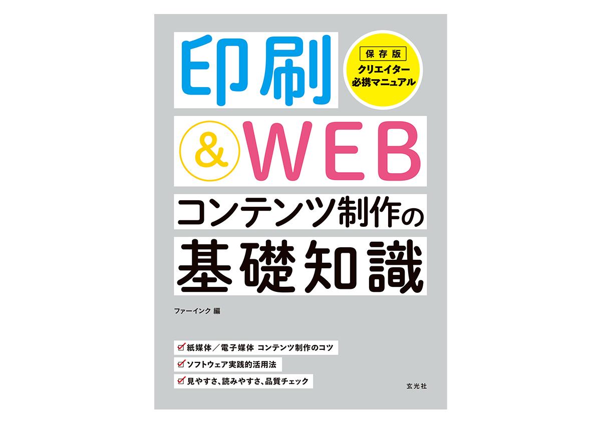 書籍『印刷&WEBコンテンツ制作の基礎知識』が発売
