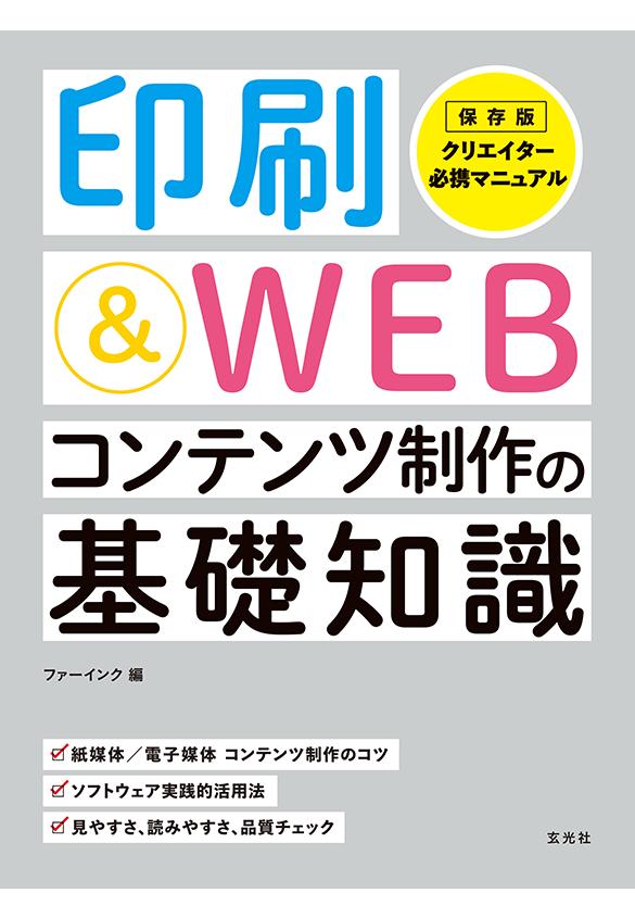 書籍『印刷&WEBコンテンツ制作の基礎知識』が発売 - 生田信一(ファーインク) | 活版印刷研究所