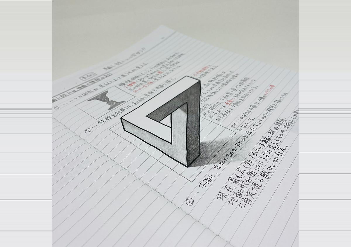 (写真10) | 錯視トリックノート「NOUTO」(改訂ベスト版)が発売 - 生田信一(ファーインク) | 活版印刷研究所