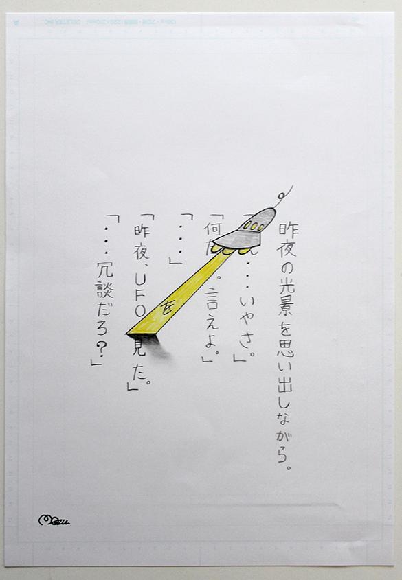 (写真17) | 錯視トリックノート「NOUTO」(改訂ベスト版)が発売 - 生田信一(ファーインク) | 活版印刷研究所