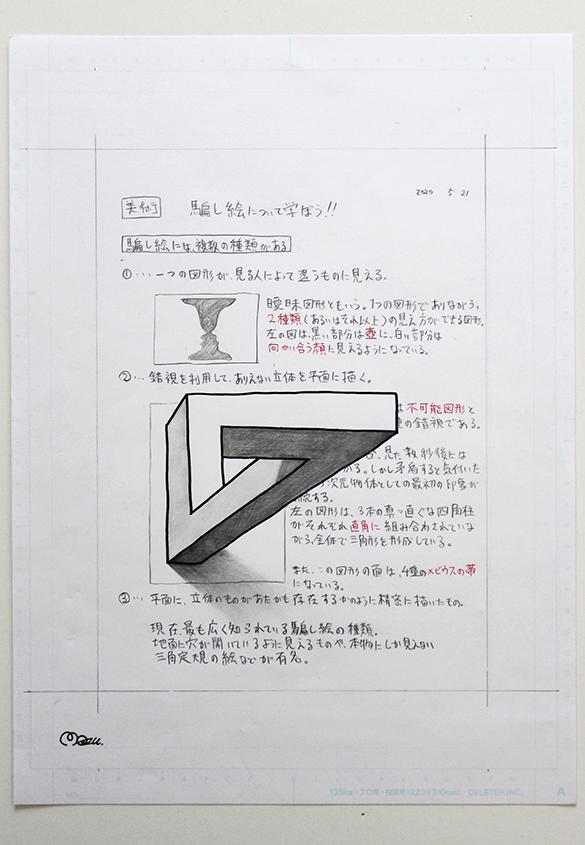 (写真18) | 錯視トリックノート「NOUTO」(改訂ベスト版)が発売 - 生田信一(ファーインク) | 活版印刷研究所