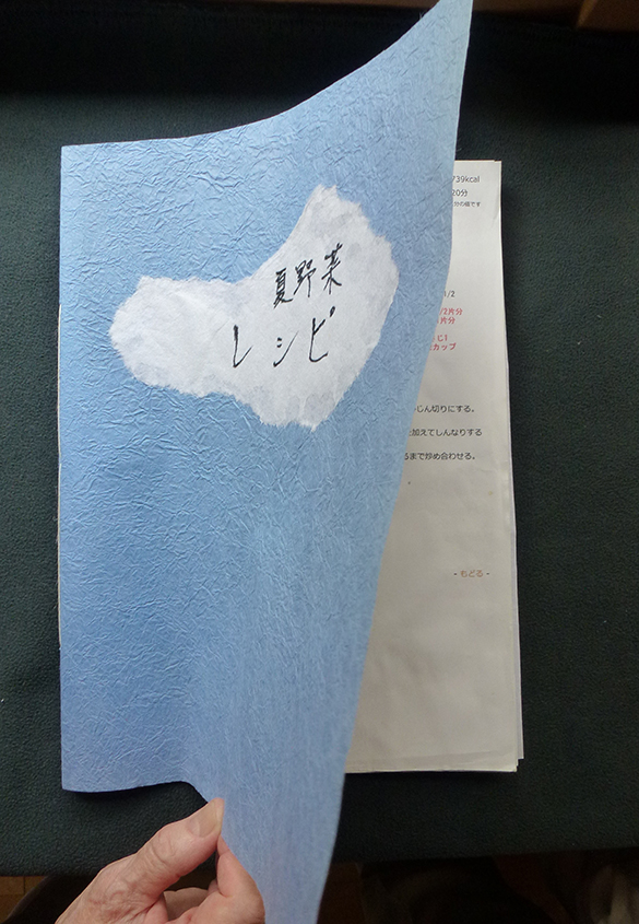 (写真4)完成 | お家で簡単製本 - 京都大学図書館資料保存ワークショップ | 活版印刷研究所