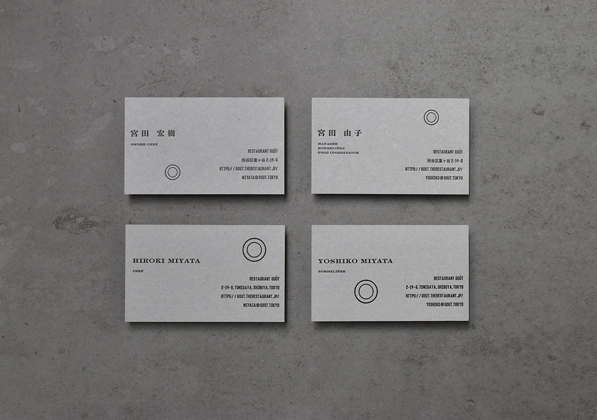 (写真7) | restaurant Goût のショップカードを活版印刷で作る - 生田信一(ファーインク) | 活版印刷研究所