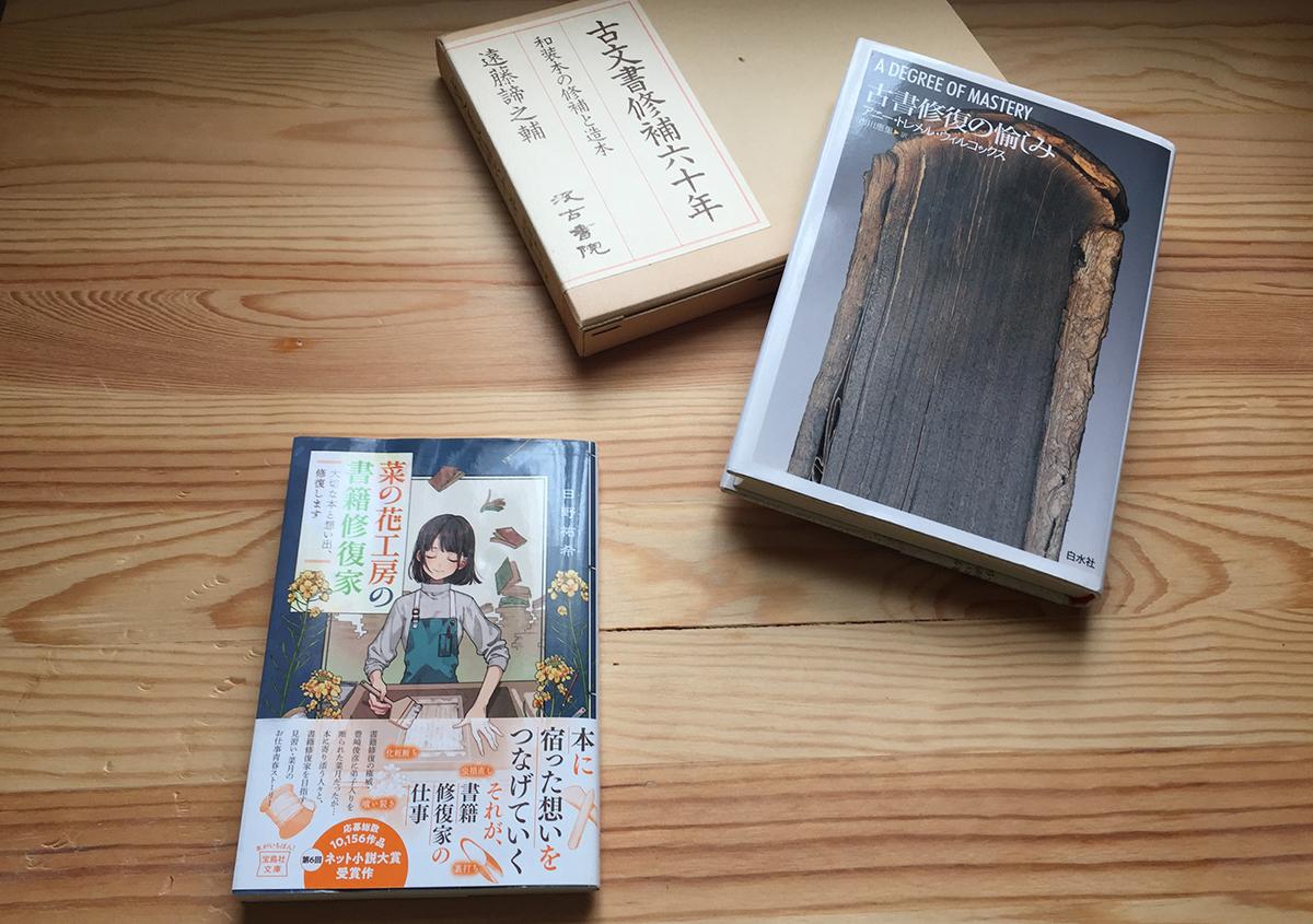 夏の読書感想文「菜の花工房の書籍修復家 : 大切な本と思い出、修復します」 - 京都大学図書館資料保存ワークショップ | 活版印刷研究所