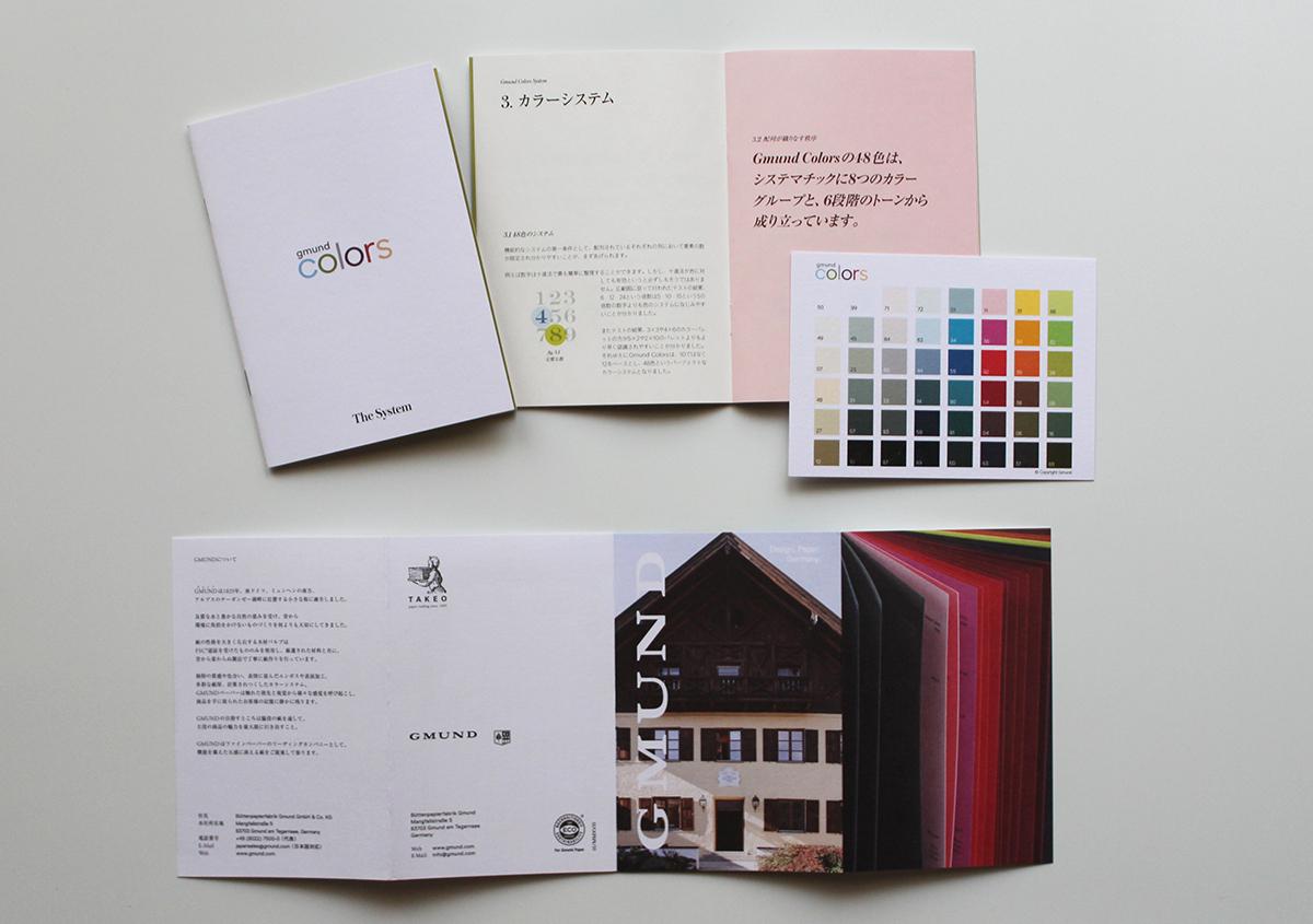 (写真5) | ファインペーパー「グムンドカラーマット-FS」の魅力 - 生田信一(ファーインク) | 活版印刷研究所