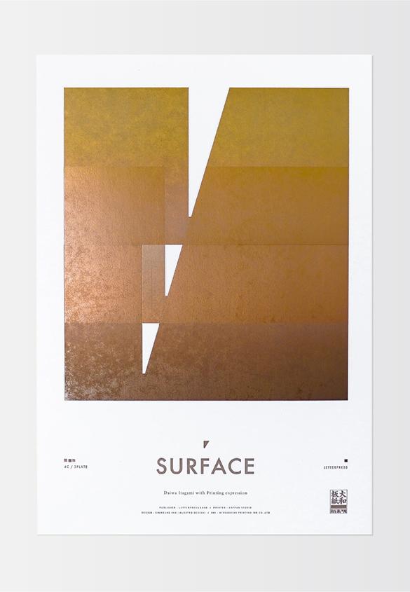 (写真1) | Albatro Designが手がける活版印刷のポスター、アートブック - 生田信一(ファーインク) | 活版印刷研究所