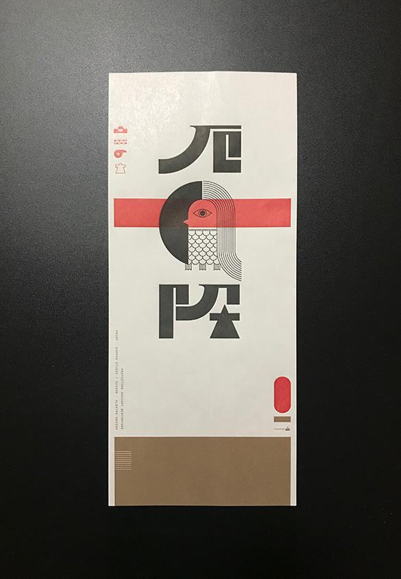 (写真10) | Albatro Designが手がける活版印刷のポスター、アートブック - 生田信一(ファーインク) | 活版印刷研究所