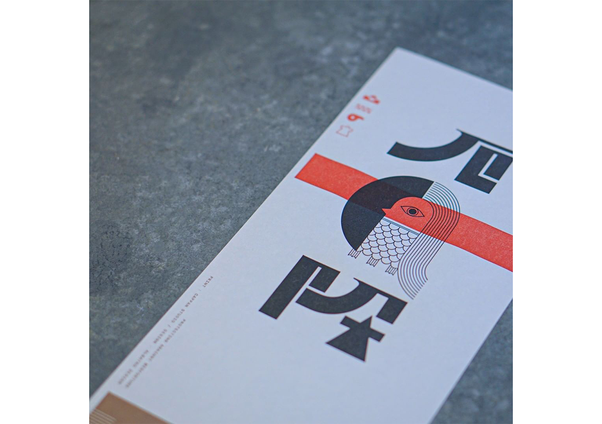 Albatro Designが手がける活版印刷のポスター、アートブック - 生田信一(ファーインク) | 活版印刷研究所