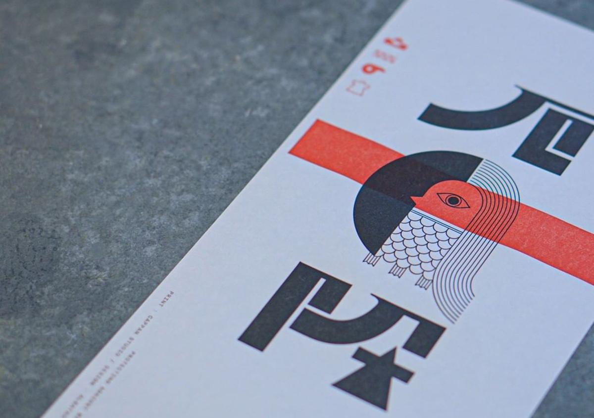 Albatro Designが手がける活版印刷のポスター、アートブック
