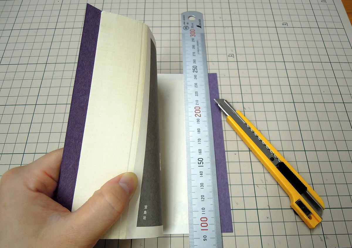 (写真2) | 文庫本の改装に挑戦!キットを使って。 - 京都大学図書館資料保存ワークショップ | 活版印刷研究所
