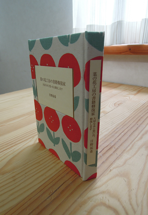 (写真8) | 文庫本の改装に挑戦!キットを使って。 - 京都大学図書館資料保存ワークショップ | 活版印刷研究所