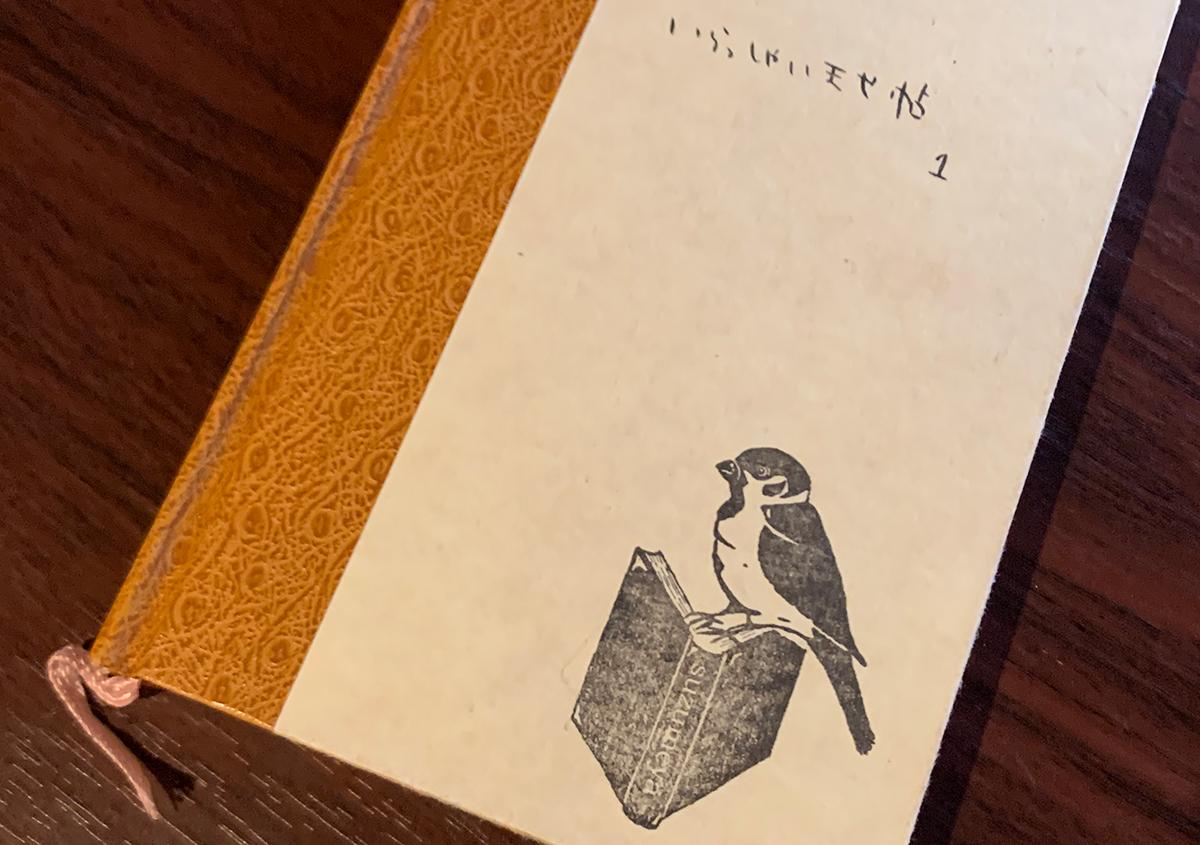 (写真3) | 物語が生まれる「白紙の本」 手製本ノート すずめや - 白須美紀 | 活版印刷研究所