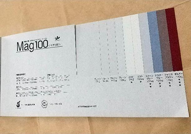 (写真2)「Mag100」に新色を追加した際の見本帳。 | 紙に歴史あり その2(後編) - 平和紙業株式会社 | 活版印刷研究所