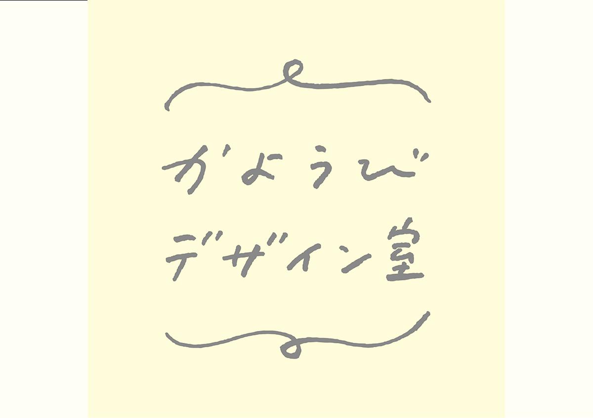 かようびデザイン室 青木佳代(あおき・かよ)