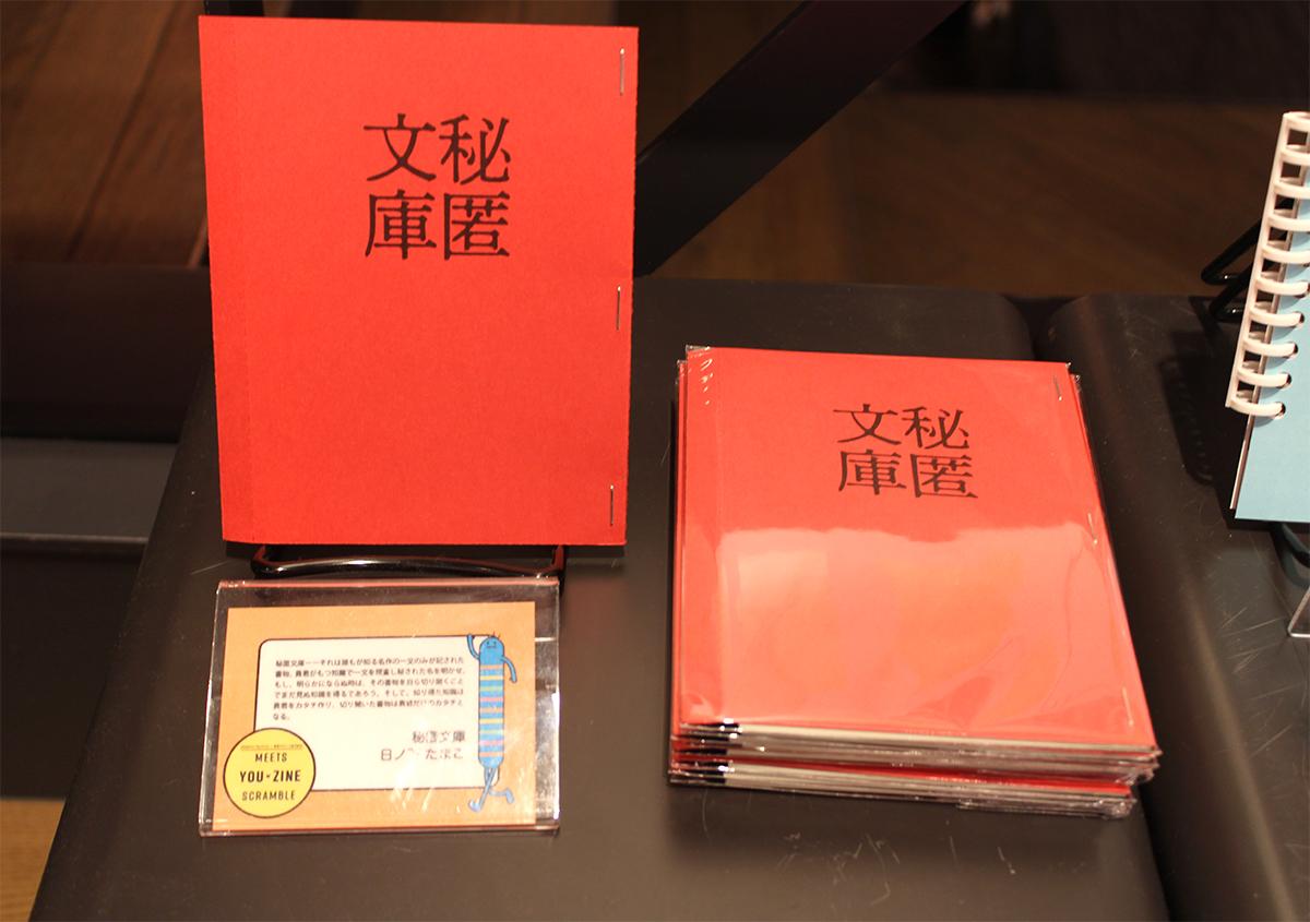 (写真12) | SHIBUYA TSUTAYAと東京デザイン専門学校がコラボしたZINEフェア - 生田信一(ファーインク) | 活版印刷研究所