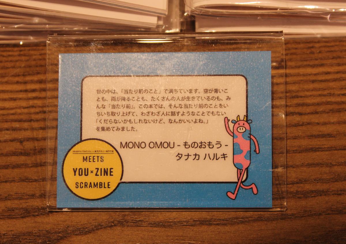 (写真23) | SHIBUYA TSUTAYAと東京デザイン専門学校がコラボしたZINEフェア - 生田信一(ファーインク) | 活版印刷研究所