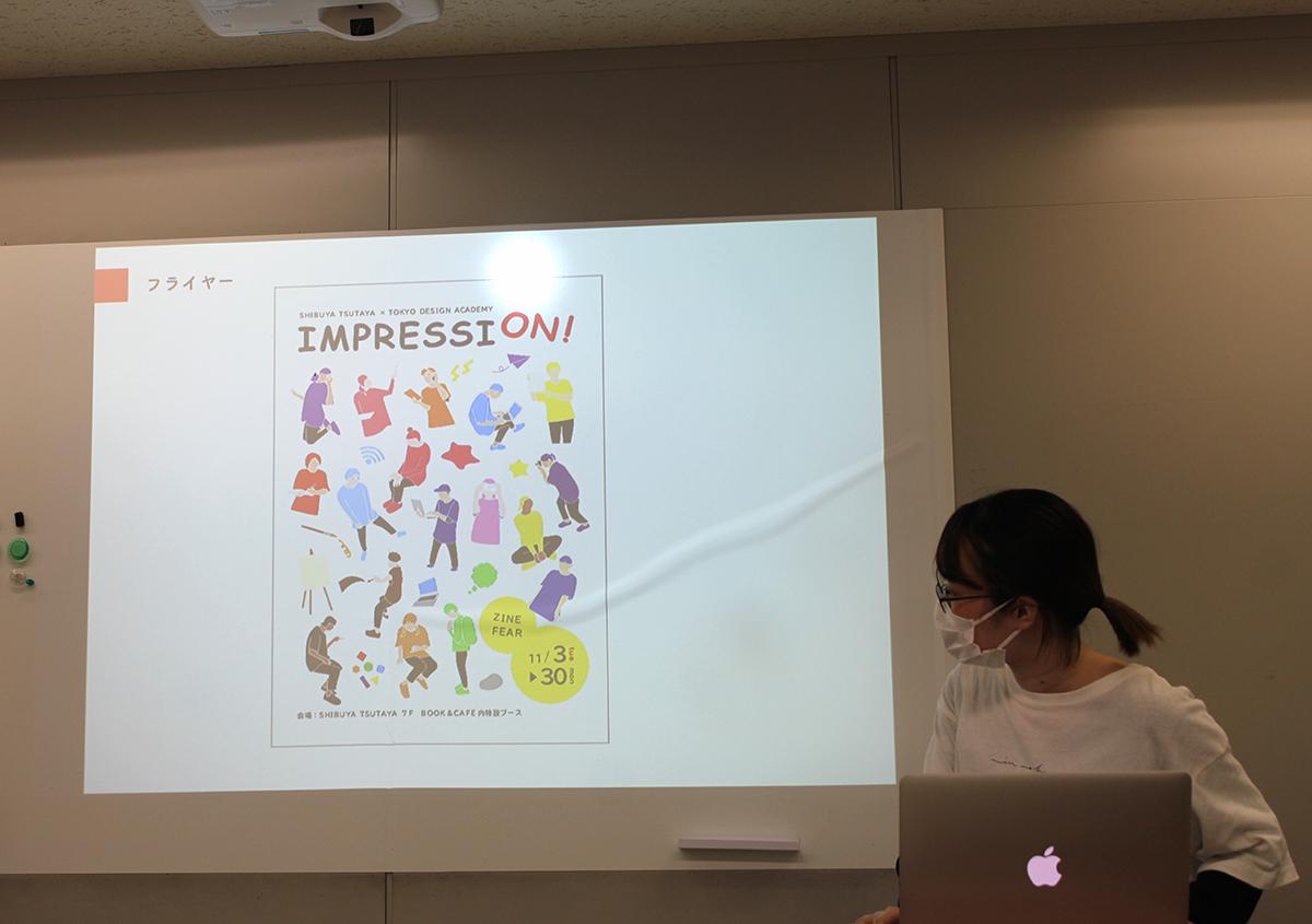 (写真7) | SHIBUYA TSUTAYAと東京デザイン専門学校がコラボしたZINEフェア - 生田信一(ファーインク) | 活版印刷研究所