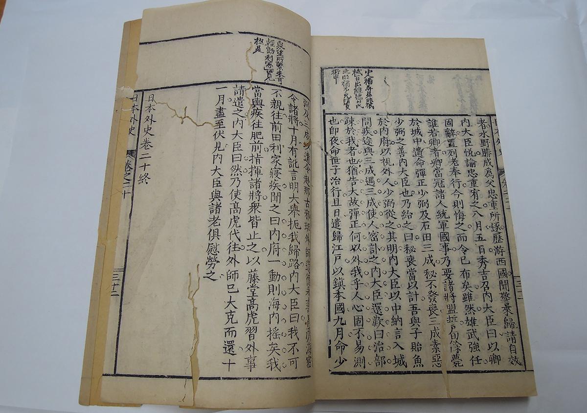 (写真2)虫損激しい本文紙   ある漢籍の修理 - 京都大学図書館資料保存ワークショップ   活版印刷研究所