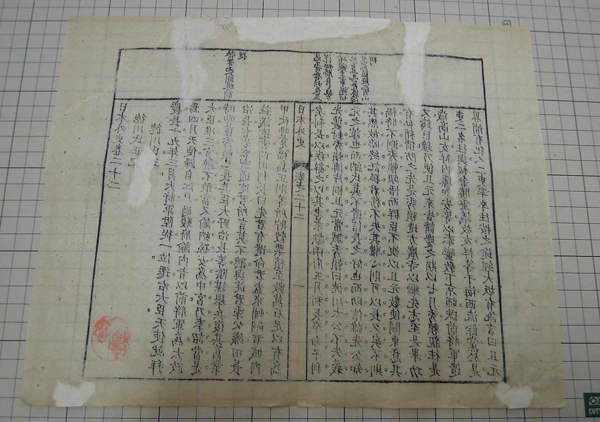 (写真3)本文紙は裏側から補修   ある漢籍の修理 - 京都大学図書館資料保存ワークショップ   活版印刷研究所