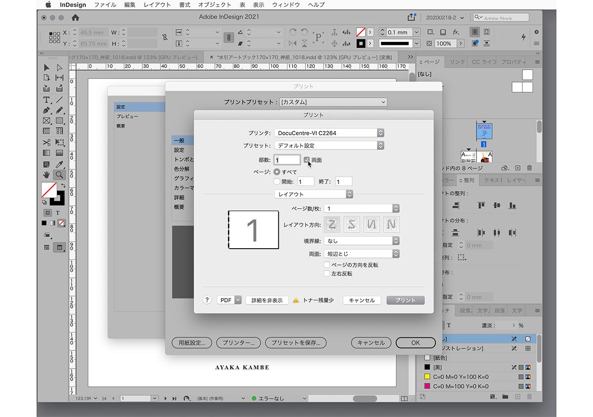 (写真11) | ZINE『MIZUHIKI ART BOOK』を手作り製本しました - 生田信一(ファーインク) | 活版印刷研究所
