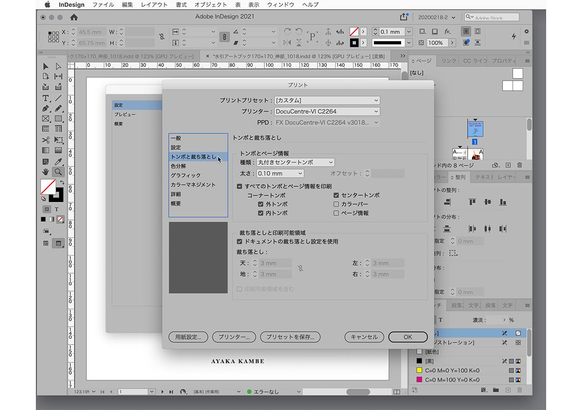 (写真12) | ZINE『MIZUHIKI ART BOOK』を手作り製本しました - 生田信一(ファーインク) | 活版印刷研究所