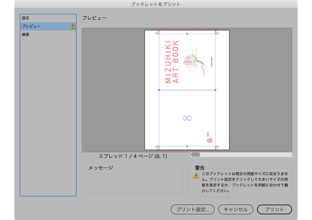 (写真13) | ZINE『MIZUHIKI ART BOOK』を手作り製本しました - 生田信一(ファーインク) | 活版印刷研究所