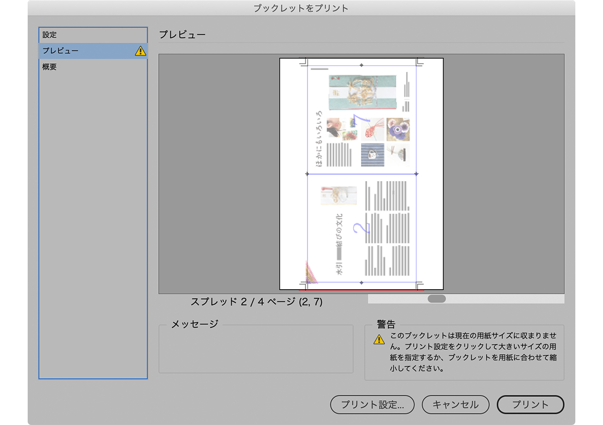(写真14) | ZINE『MIZUHIKI ART BOOK』を手作り製本しました - 生田信一(ファーインク) | 活版印刷研究所