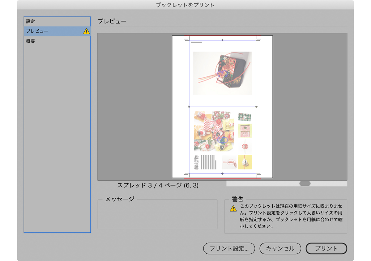 (写真15) | ZINE『MIZUHIKI ART BOOK』を手作り製本しました - 生田信一(ファーインク) | 活版印刷研究所