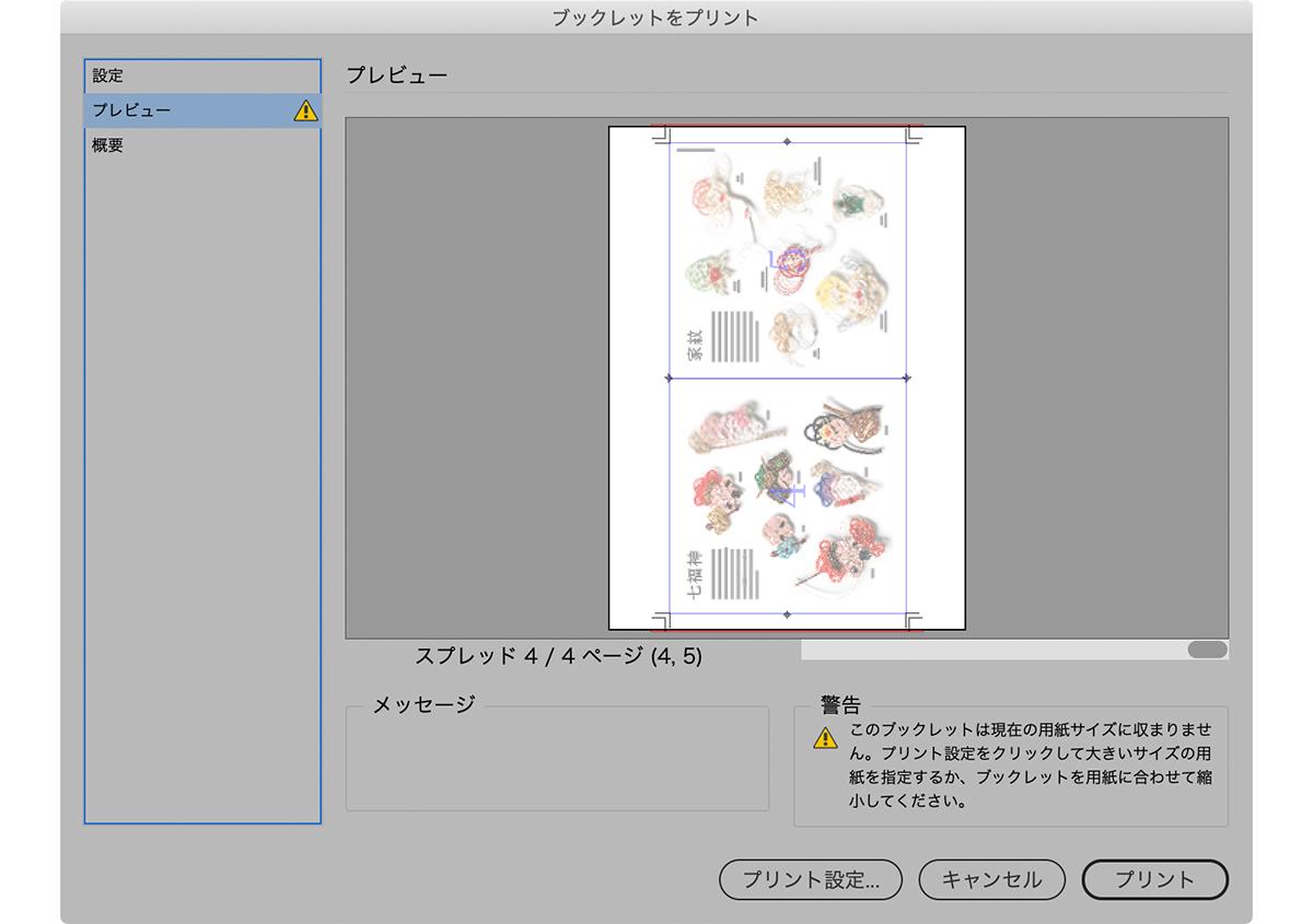 (写真16) | ZINE『MIZUHIKI ART BOOK』を手作り製本しました - 生田信一(ファーインク) | 活版印刷研究所