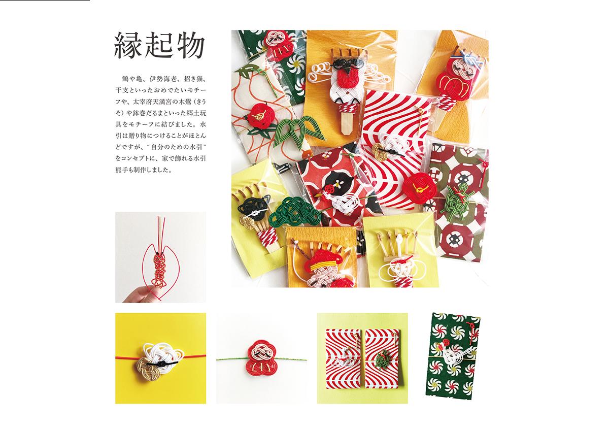 (写真4) | ZINE『MIZUHIKI ART BOOK』を手作り製本しました - 生田信一(ファーインク) | 活版印刷研究所