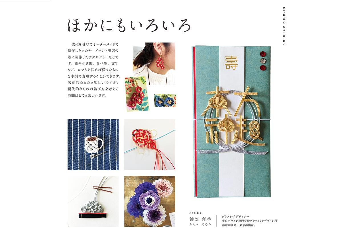 (写真5) | ZINE『MIZUHIKI ART BOOK』を手作り製本しました - 生田信一(ファーインク) | 活版印刷研究所