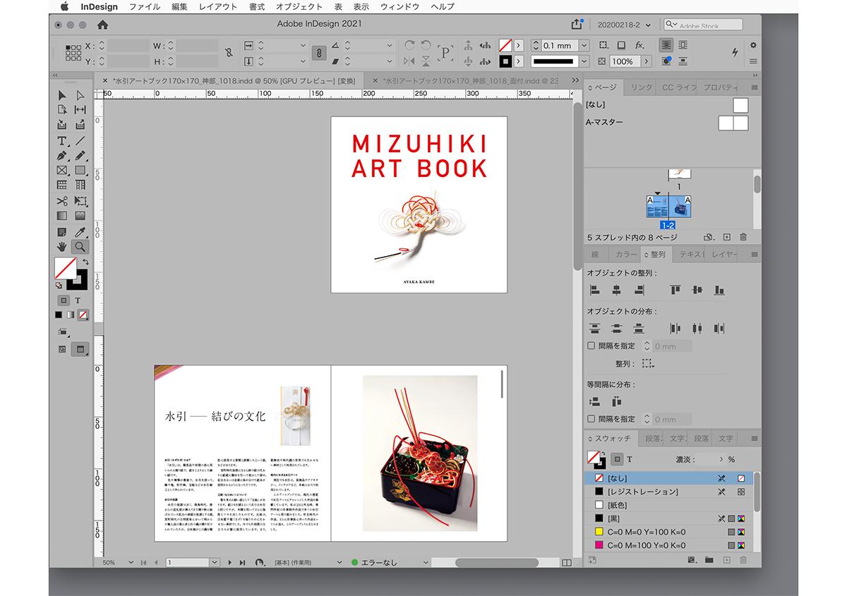 (写真6) | ZINE『MIZUHIKI ART BOOK』を手作り製本しました - 生田信一(ファーインク) | 活版印刷研究所