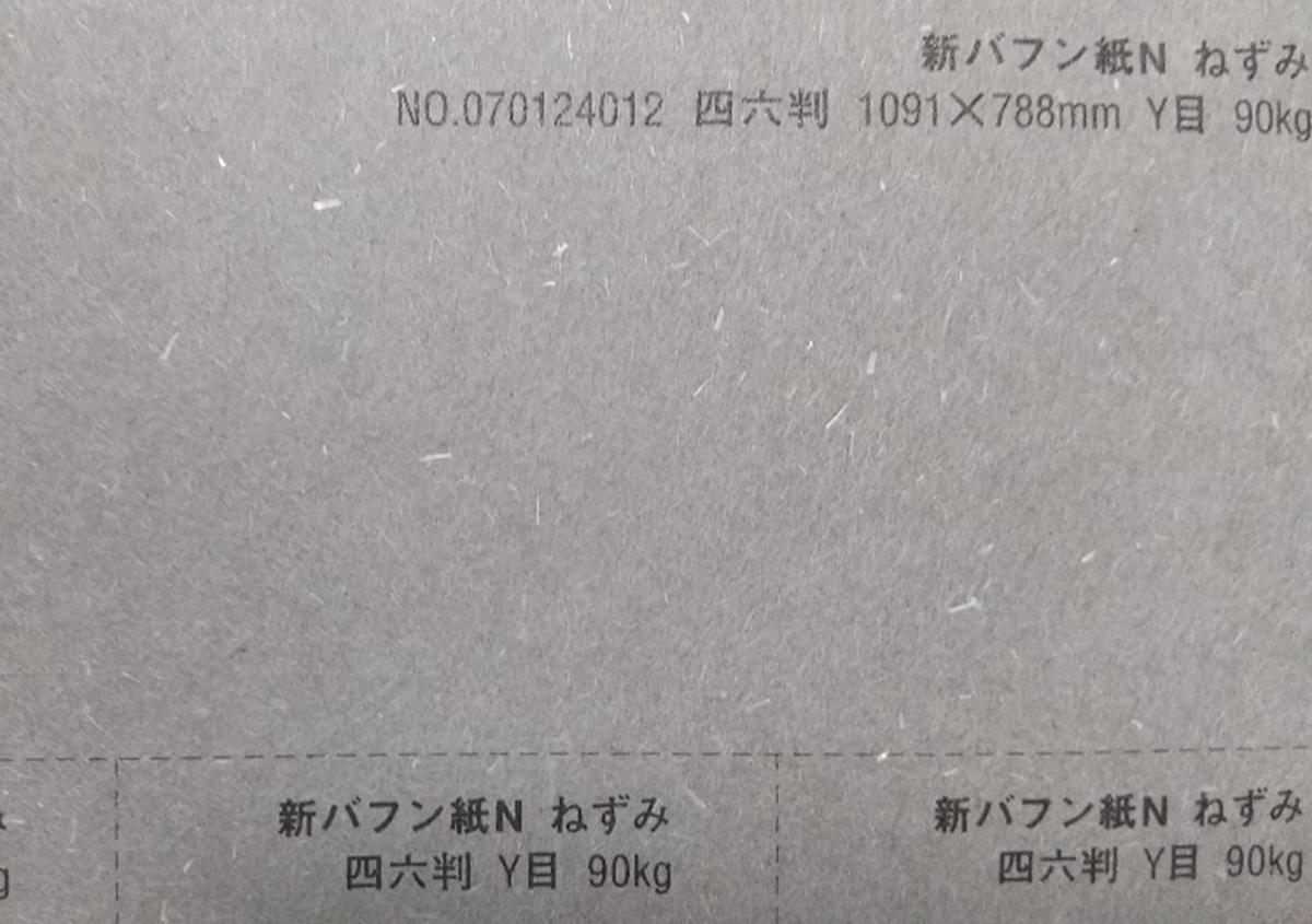 (写真2) | 紙に歴史あり 「新バフン紙N」 - 平和紙業株式会社 | 活版印刷研究所