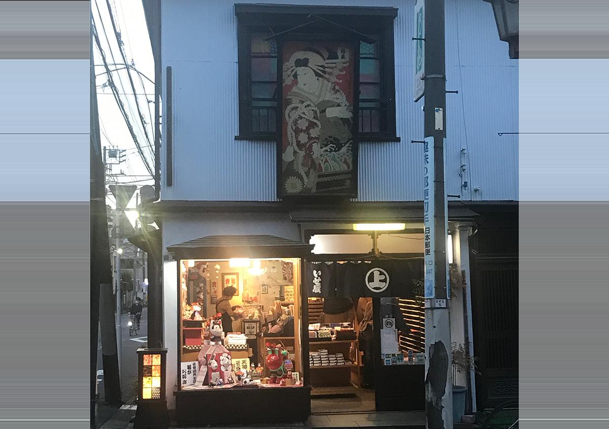 菊寿堂いせ辰谷中本店