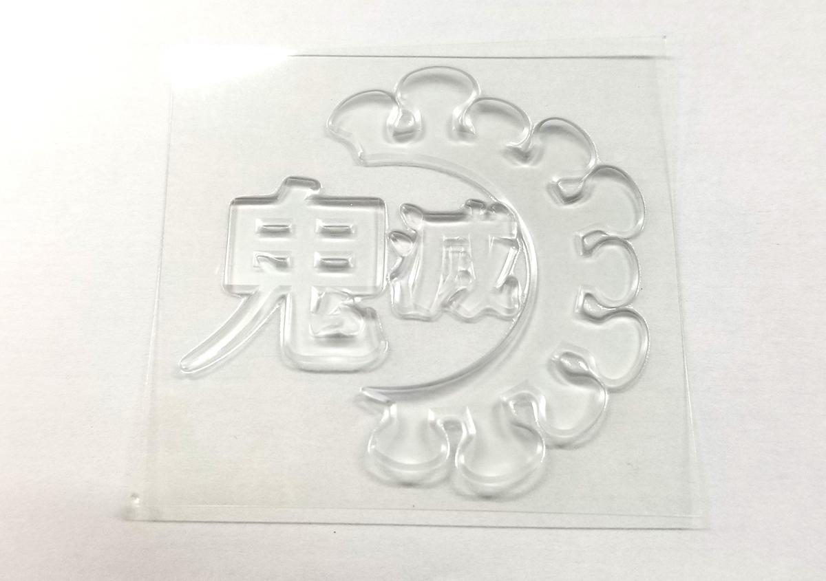 (写真5) | ロゴの製版 - (株)和光 | 活版印刷研究所