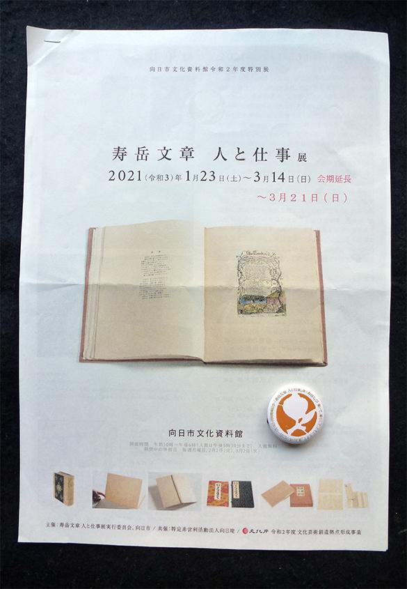(写真3)   ある向日庵本 - 京都大学図書館資料保存ワークショップ   活版印刷研究所
