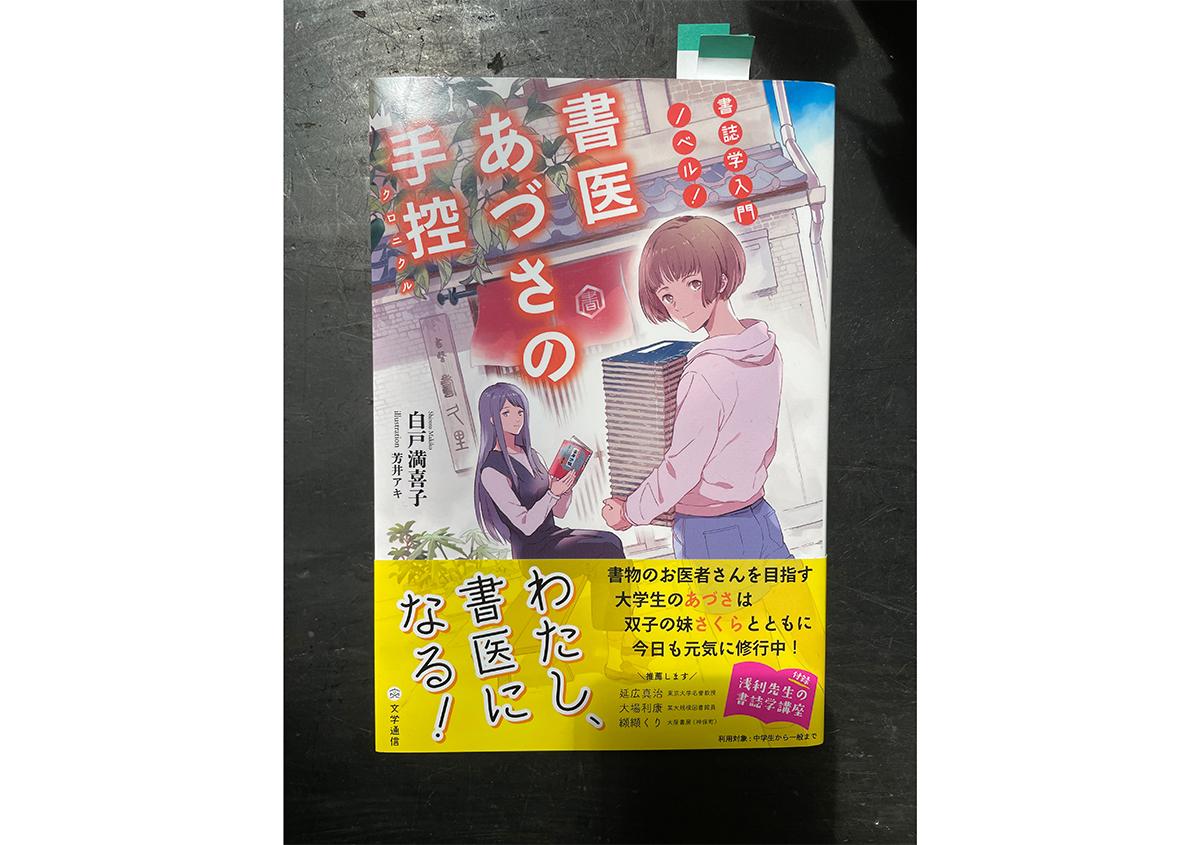 春の読書感想文「書医あづさの手控(クロニクル):書誌学入門ノベル!