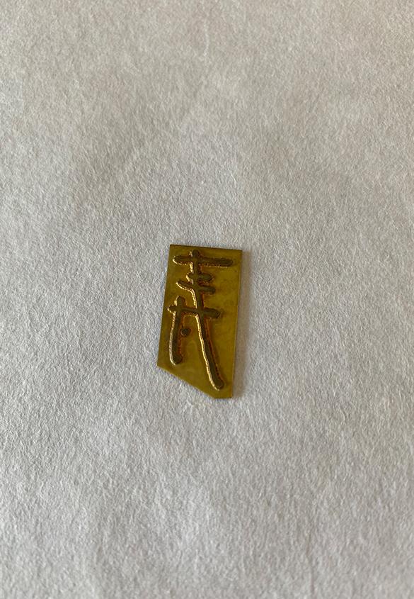 (写真3) | 愛媛の手仕事が結んだご祝儀袋 Like a letter - 白須美紀 | 活版印刷研究所