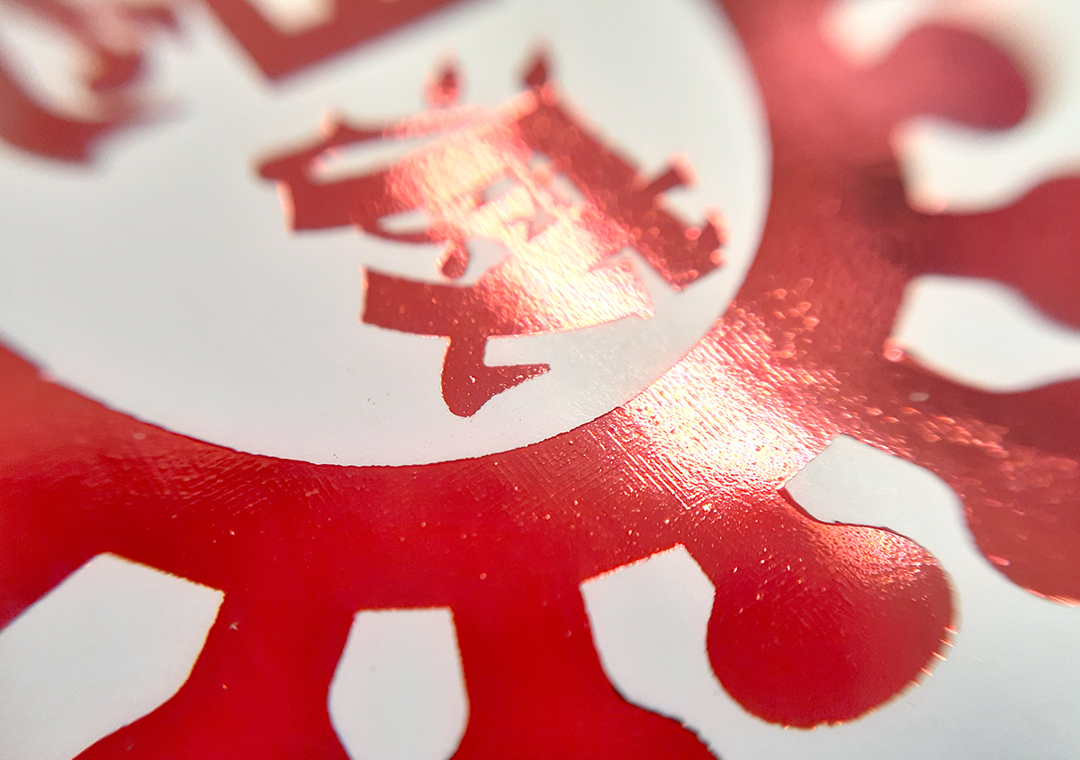 (写真8) | 鬼滅ロゴ箔押し〜無限失敗編〜 - (株)和光 | 活版印刷研究所
