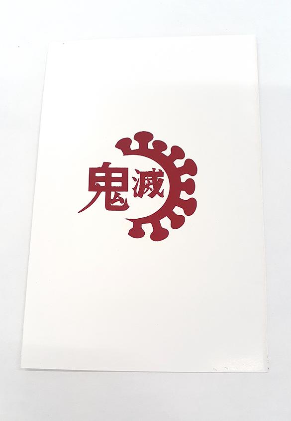 (写真7) | 鬼滅ロゴ箔押し〜無限失敗編〜 - (株)和光 | 活版印刷研究所