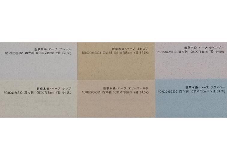 (写真1) | 閑話休題② - 平和紙業株式会社 | 活版印刷研究所