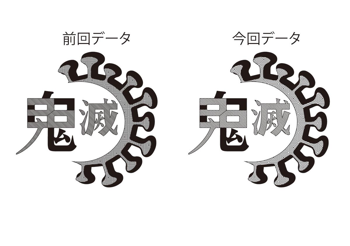 (写真2) | 鬼滅ロゴ箔押し5 - (株)和光 | 活版印刷研究所