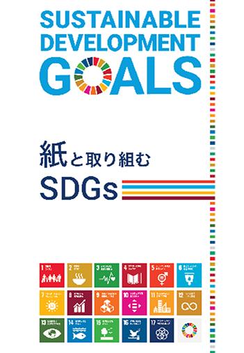 (写真2) | 紙と取り組むSDGs① -SDGsの考え方- - 平和紙業株式会社 | 活版印刷研究所
