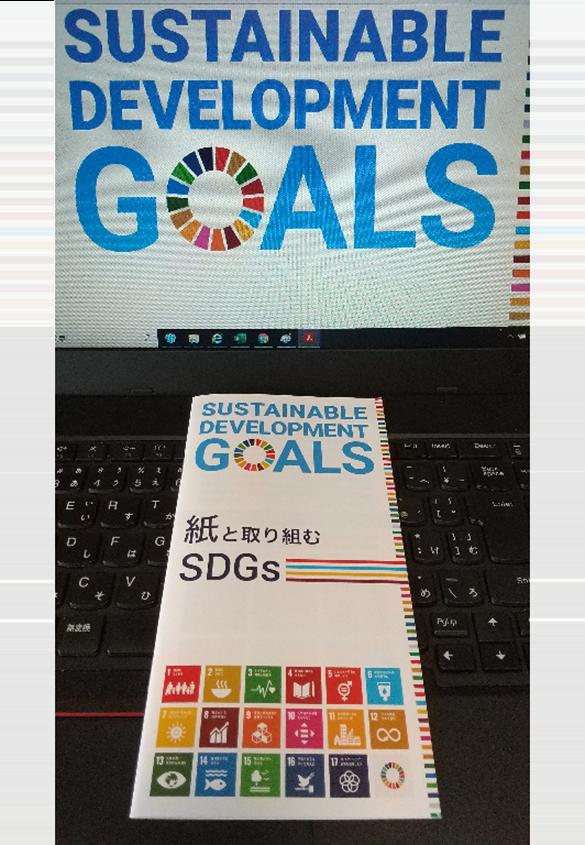 (写真3) | 紙と取り組むSDGs① -SDGsの考え方- - 平和紙業株式会社 | 活版印刷研究所