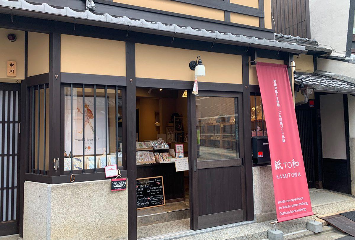 楽しい体験と魅力ある和紙が心に残る 紙TO和 - 白須美紀 | 活版印刷研究所