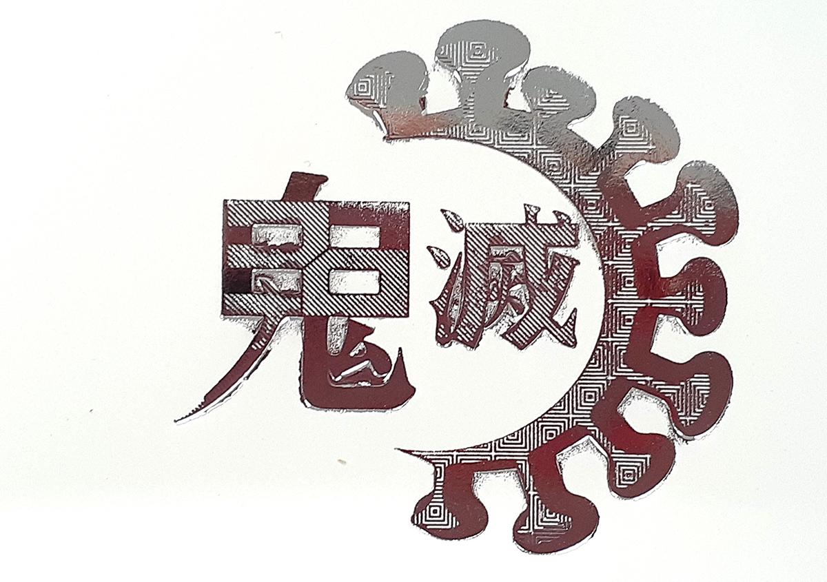 (写真5) | 鬼滅ロゴ箔押し6 - (株)和光 | 活版印刷研究所