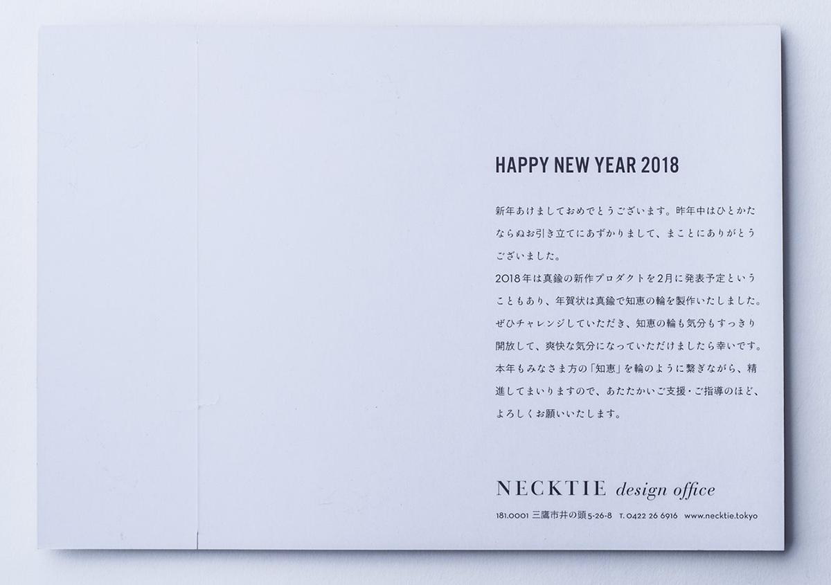 (写真32)   NECKTIE design office 千星健夫さんが作るクリエイティブな年賀状(中編) - 生田信一(ファーインク)   活版印刷研究所