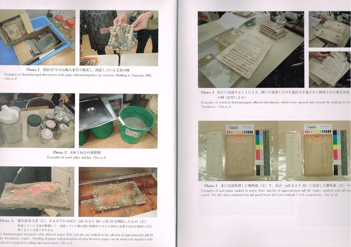 (写真1) | 「灰」の効用 - 京都大学図書館資料保存ワークショップ | 活版印刷研究所